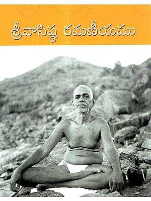 Sri Vasishtha Ramaneeyamu (Telugu)