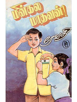 Madhavan Madhavan (Tamil)