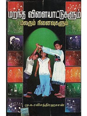 Forgotten Games and Blooming Memories  (Tamil)