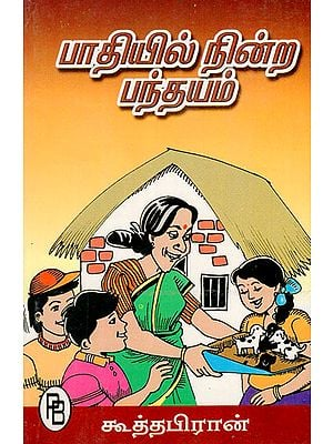 Half-Finished Competition Short Stories for Children (Tamil)