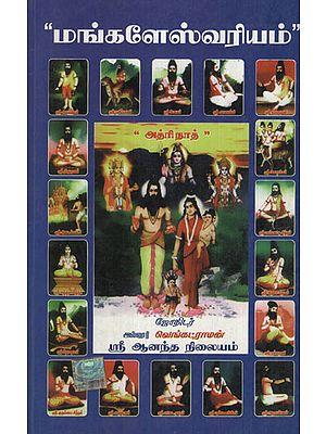 Magaleswaryam (Tamil)