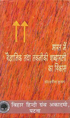 भारत में वैज्ञानिक तथा तकनीकी शब्दावली का विकास : Development of Scientific and Technical Terminology in India