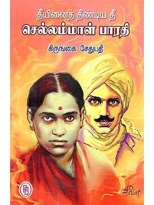 Chellammal Bharathi- The Fire Which Touched the Fire (Tamil)