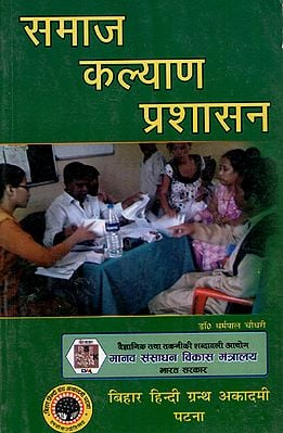 समाज कल्याण प्रशासन : Social Welfare Administration