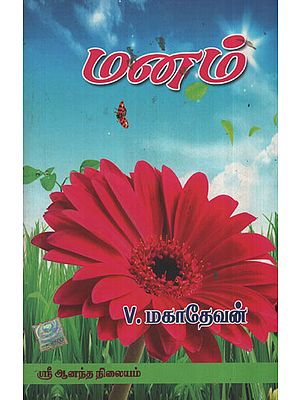Conscience Or The Heart- 18 Short Stories Based On Bhagavat Gita (Tamil)