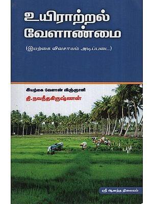 The Flourishing Farming Organic Farming (Tamil)