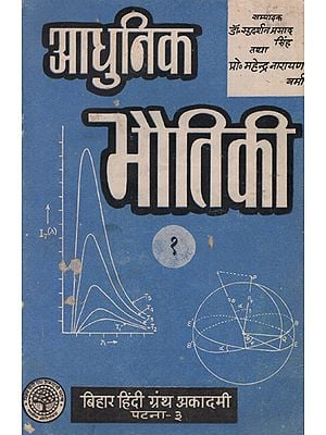 आधुनिक भौतिकी : Modern Physics- Part-1 (An Old and Rare Book)