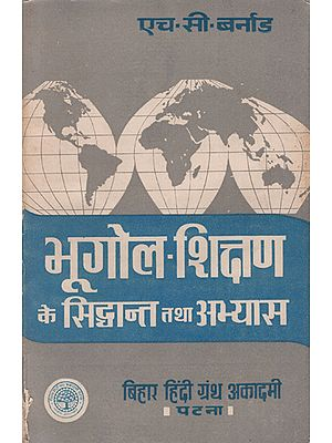 भूगोल-शिक्षण के सिद्धान्त तथा अभ्यास : Principles and Practice of Teaching Geography (An Old and Rare Book)
