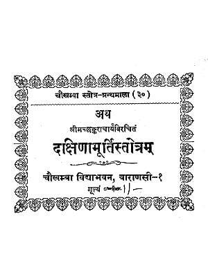 दक्षिणामूर्तिस्तोत्रम् - Dakshinamurti Stotram