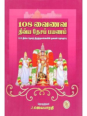Pilgrimage to 108 Vaishnavism Stories (Tamil)