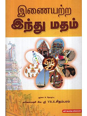 The Unequivocal Hinduism (Tamil)