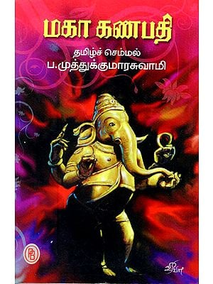 The Great Ganesh (Tamil)