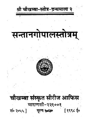 सन्तानगोपालस्तोत्रम् - Santangopal Stotram