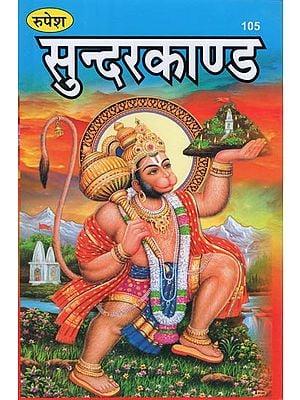 सुन्दरकाण्ड - Sundarkanda