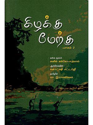 Kizhakku-Merku in Tamil (Part-2)