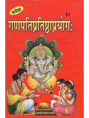 गणपतिप्रतिष्ठाप्रयोगः - Ganapati Pratishtha Prayoga