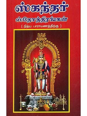 Slokams On Karthikeya For Daily Recital (Tamil)