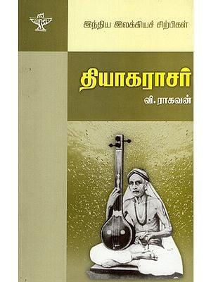 Tyagarasar- A Monograph in Tamil