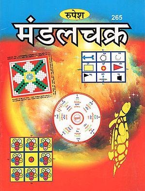 मंडलचक्र - Mandal Chakra