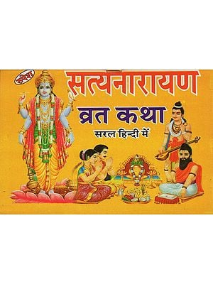 सत्यनारायण व्रत कथा (सरल हिंदी में) - Satyanarayan Vrata katha (In Simple Hindi)