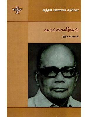 Va. Su. Pa. Manikkam- A Monograph in Tamil