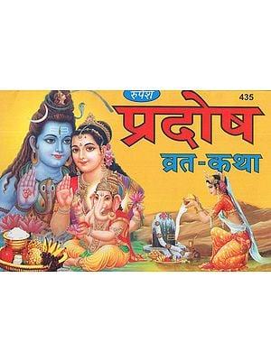प्रदोष व्रत कथा (सातों दिन की कथा) - Pradosh Vrata Katha (Seven Days Story)