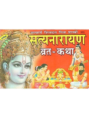 सत्यनारायण व्रत-कथा - Satyanarayana Vrat- Katha