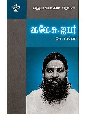 Va. Ve. Su. Iyer- A Monograph in Tamil