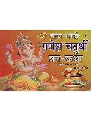 माघ भादो गणेश चतुर्थी व्रत-कथा (करवा चौथ व्रत एवं आरती सहित) - Magh Bhado Ganesh Chaturthi Vrata Katha (Including Karva Chauth Vrata and Aarti)