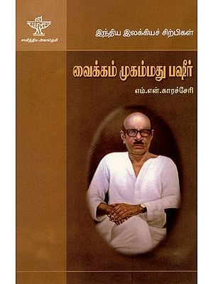 Vaikom Mohamed Basheer- A Monograph in Tamil
