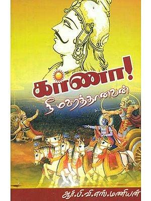 Karana, The Great (Tamil)