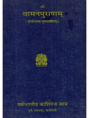 वामनपुराणम् - Vamana Purana with Hindi Translation (An Old and Rare Book)
