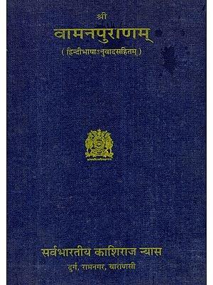 वामनपुराणम् - Vamana Purana with Hindi Translation (An Old and Rare Book)