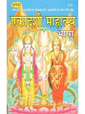 एकादशी माहात्म्य - Ekadashi Mahatmya