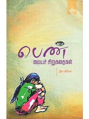 Penn Maiya Sirukathaigal- Anthology of Feminist Short Stories (Tamil)