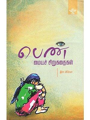 Penn Maiya Sirukathaigal- Anthology of Feminist Short Stories (Tamil)