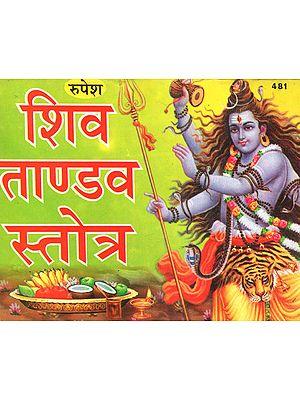 शिव ताण्डव स्तोत्र - Shiva Tandav Stotra