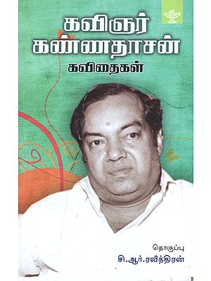 Kavignar Kannadasan Kavithaigal- Anthology of Kannadasan's Poems (Tamil)