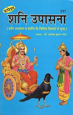 शनि उपासना (शनि उपासना व शान्ति के विविध विषयों से युक्त) - Methods to Worship Lord Shani