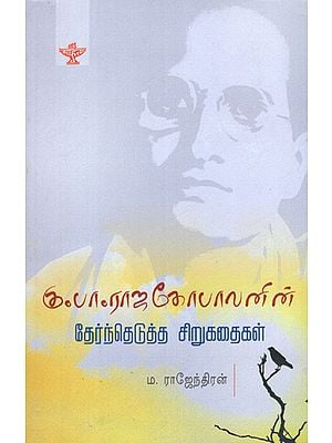 Ku.Pa. Rajagopalanin Thernthedutha Sirukathaikal in Tamil (Short Stories)