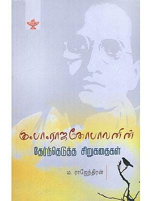 Ku.Pa. Rajagopalanin Thernthedutha Sirukathaikal in Tamil (Short Stories)