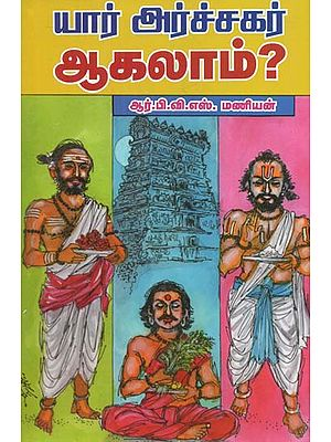 Who can be an Archagar or Pujari in a Temple (Tamil)