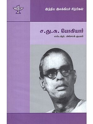 S.D.S. Yogiar- A Monograph in Tamil