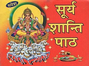 सूर्य शान्ति पाठ - Surya Shanti Path