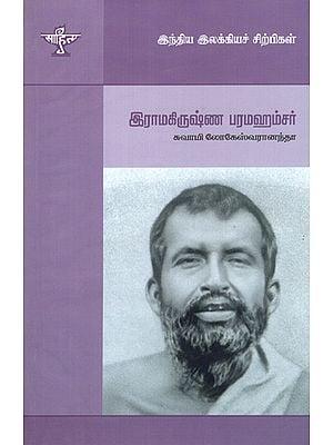Ramakrishna Paramahamsar- A Monograph in Tamil