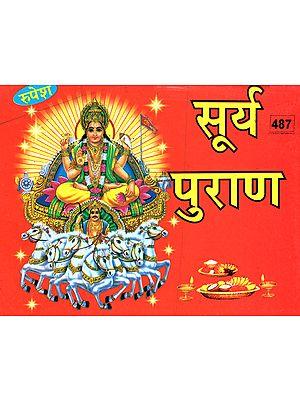 सूर्य पुराण - Surya Purana