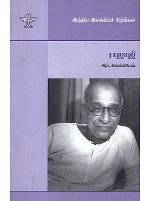 Rajaji- A Monograph in Tamil