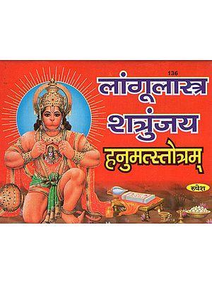 लांगूलास्त्र शंत्रुजय हनुमत्स्तोत्रम् - Langulastra Shantrujaya Hanumata Stotra
