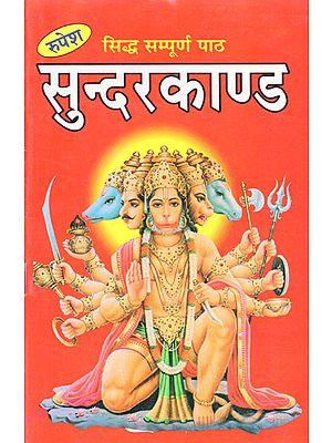 सुन्दरकाण्ड - Sundar Kanda
