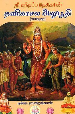 Thanikasala Anuboothi (Tamil)